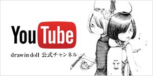 公式チャンネル